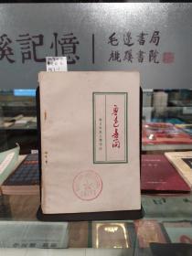 鲁迅书简 致日本友人增田涉