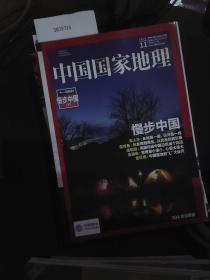 中国国家地理 漫步中国下2016.11