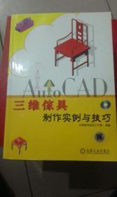 AutoCAD 三维家具制作实例与技巧