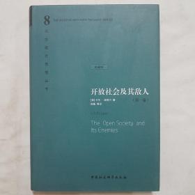 西方现代思想丛书8  开放社会极其敌人(第一卷)珍藏版