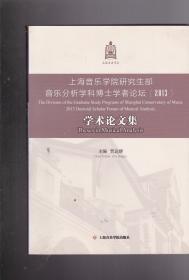 上海音乐学院研究生部音乐分析学科博士学者论坛2013