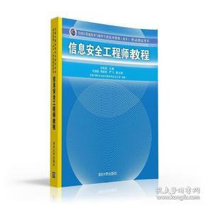 信息安全工程师教程/全国计算机技术与软件专业技术资格 水平 考试指定用书