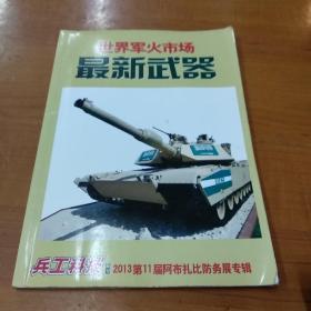 兵工科技  2013年增刊.第11届阿布扎比防务展专辑..世界军火市场最新武器