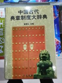 中国古代典章制度大辞典