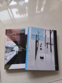 新空间·咖啡馆 1、2(2册合售)原版 无笔迹