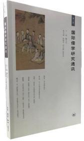 国际儒学研究通讯(第二辑)  (未开封)