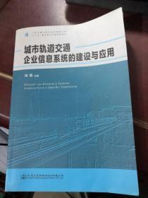 城市轨道交通企业信息系统的建设与应用