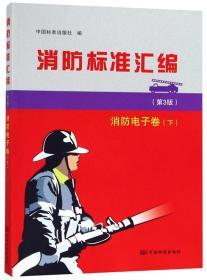 消防标准汇编(消防电子卷下第3版)