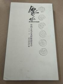象生:中国古代艺术田野研究志