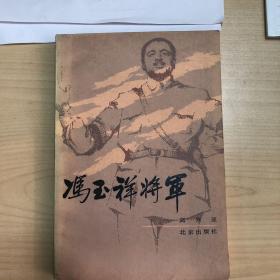 冯玉祥将军