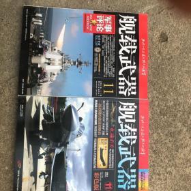 舰载武器 2018年11 彩色版 十 11B两本合售