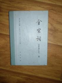 全宋词 (简体增订本) 五