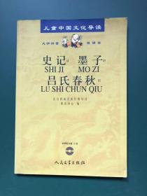 儿童中国文化导读:史记·墨子·吕氏春秋