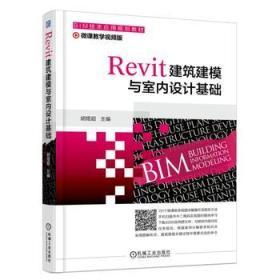 Revit建筑建模与室内设计基础