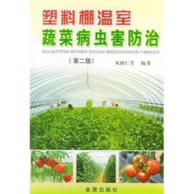 塑料棚温室蔬菜病虫害防治(第2版)