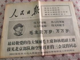 人民日报——1967年11月14日(1—6版全)