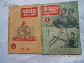 M704《电信建设 》1951年二卷6、7期