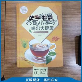 家用茶包小偏方喝出大健康(超值全彩白金版)