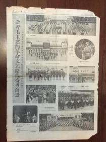 *《人民日报》5-6版·1977年5月28日·2开共2版·要点:5版 纪念毛主席质押文艺座谈会上的讲话发表25周年,6版话剧《初升的太阳》剧照