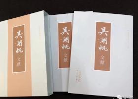 吴湖帆文献