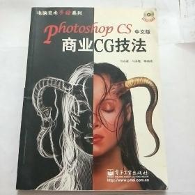 Photoshop CS中文版商业CG技法