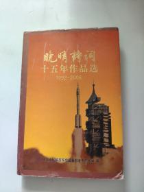 晚晴诗词十五年作品选【1992 -2006】签赠本