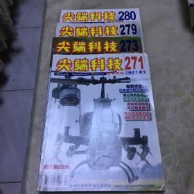 尖端科技 军事杂志2007年 271+273+279+280(4期合售)