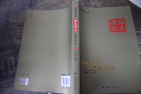 厚大讲义 徐金桂讲行政