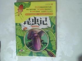 图说天下学生版 自然科普百年经典:法布尔昆虫记全彩美绘本 套装共3