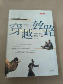 穿越丝路:发现世界的中国方式