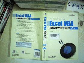Excel VBA程序开发自学宝典(第3版)