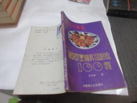 现代中国菜 创新菜烹调实用技法100例