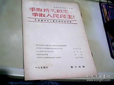 争取持久和平,争取人民民主.1954年第16期