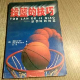 投篮的技巧:从罚球到扣篮