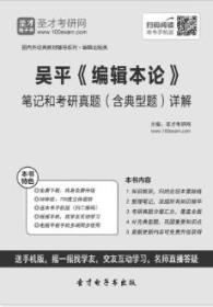 纸质版 吴平《编辑本论》笔记和考研真题(含典型题)详解