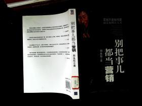 别把事儿都当营销:国内实战营销大师——刘永炬 力作!