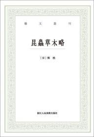 昆虫草木略/艺文丛刊