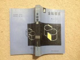 金融稽核【主编之一签赠本】