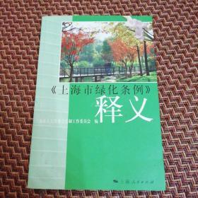 《上海市绿化条例》释义
