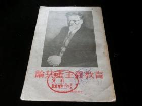 论共产主义教育(1953年老版书)