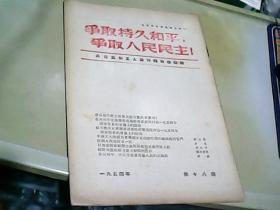 争取持久和平,争取人民民主.1954年第18期