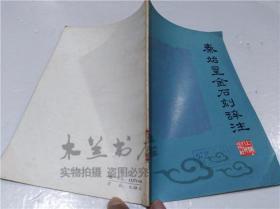 秦始皇金石刻辞注 《秦始皇金石刻辞注》注释组 上海人民出版社 1975年8月 32开平装