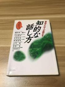 智慧的故事(日文原版)