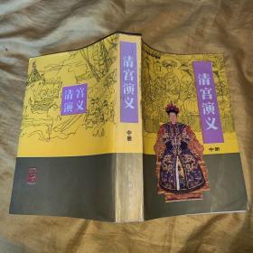 清宫演义 中册(连环画)