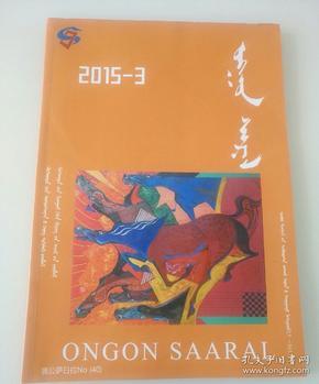 翁公萨日拉 蒙文版2015.13