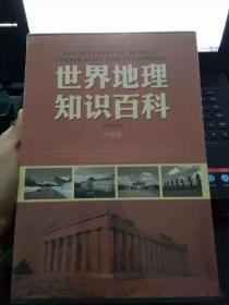 世界地理知识百科