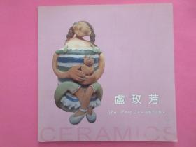 卢玫芳 【陶艺作品集】      作者    卢玫芳      青园出版有限公司   出版       初版   2008、9