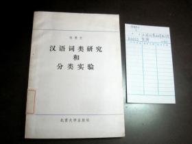 《汉语词类研究和分类实验》北京大学出版社
