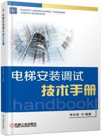 电梯安装调试技术手册