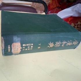 广汉和辞典 下册